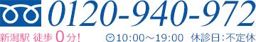 TEL:0120-940-972