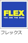 フレックス